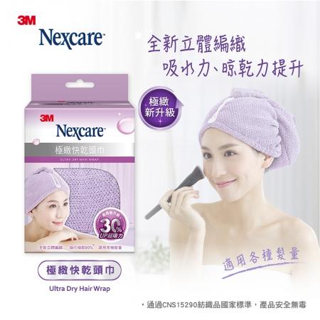 【3M】3M SPA 升級版瞬吸速乾極緻快乾頭巾
