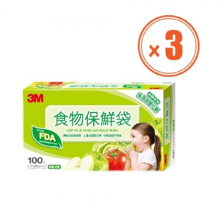 3M 食物保鮮袋 小型 (100入)*3盒