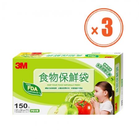 3M 食物保鮮袋 中型(150入)*3盒