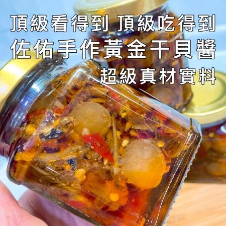 「超級真材實料 超澎湃」火星王子手作黃金烏魚子干貝醬 2瓶免運送到家
