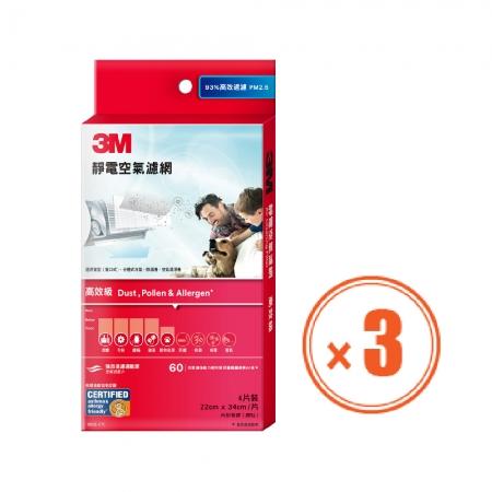 3M 高效級靜電空氣濾網/冷氣濾網 -超值3入組 (9808-CTC)