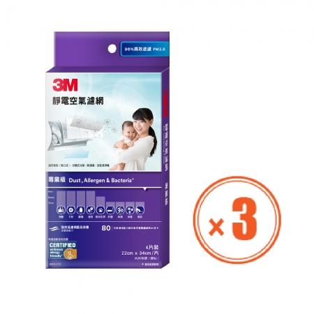 【3M】專業級靜電空氣濾網/冷氣濾網4片裝-超值3入組 (9809-CTC)