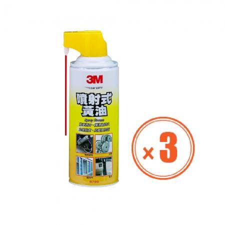 3M 噴射式黃油260g-3罐組