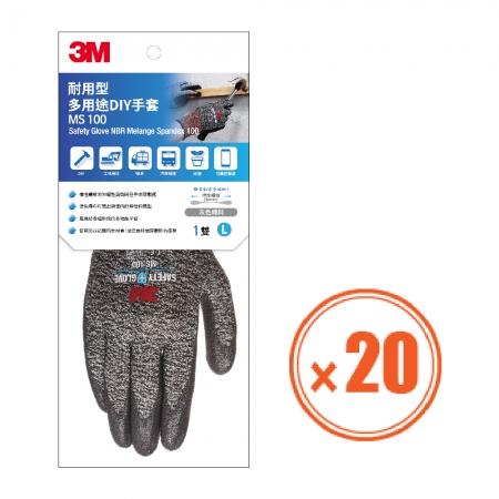 3M 耐用型 多用途DIY手套-MS100-L-灰-20雙