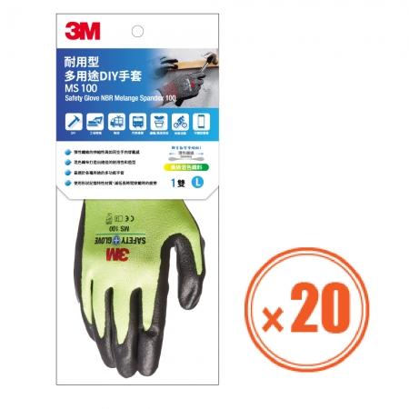 3M 耐用型 多用途DIY手套-MS100-L-黃-20雙