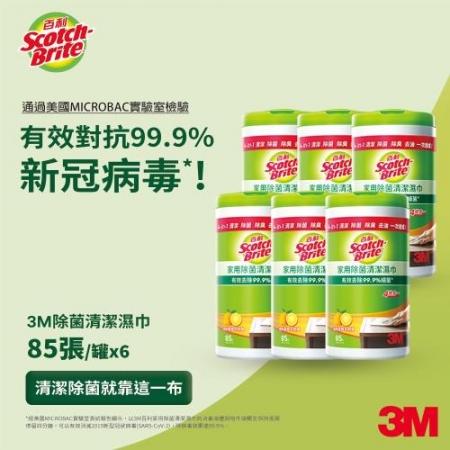 【3M】百利家用除菌清潔濕巾85入-6桶/箱 紙巾