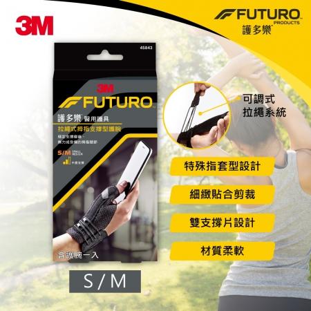 【3M】FUTURO護多樂醫療級拉繩式拇指支撐型護腕-S/M