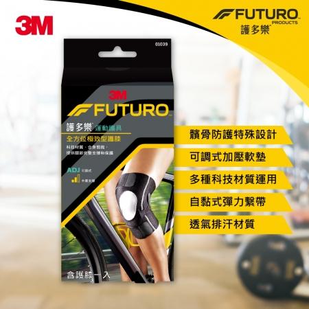 【3M】護多樂 全方位極致型護膝(護膝)