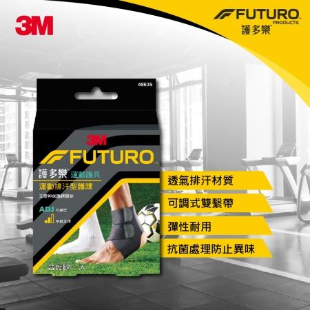 【3M】護多樂/可調式運動排汗型護踝 48635/運動護具-2入