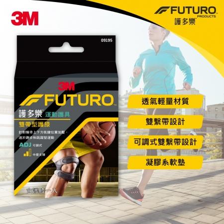 【3M】FUTURO護多樂 雙帶型護膝