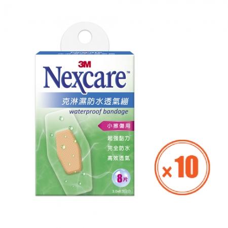 3M Nexcare 克淋濕防水透氣繃 (8片)-10盒