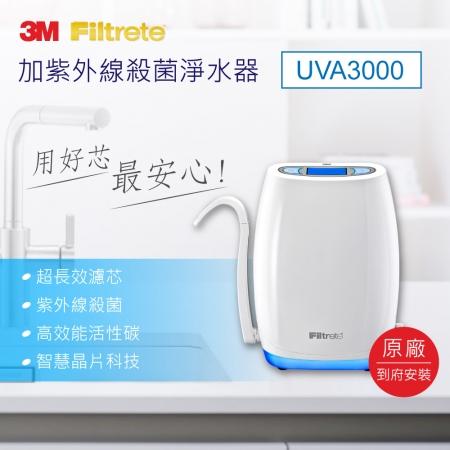 【3M】櫥上型紫外線殺菌淨水器UVA3000