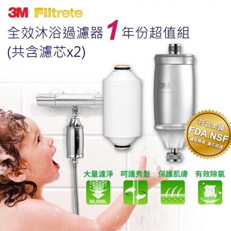 【3M】沐浴過濾器1年份超值組(1機2濾芯)