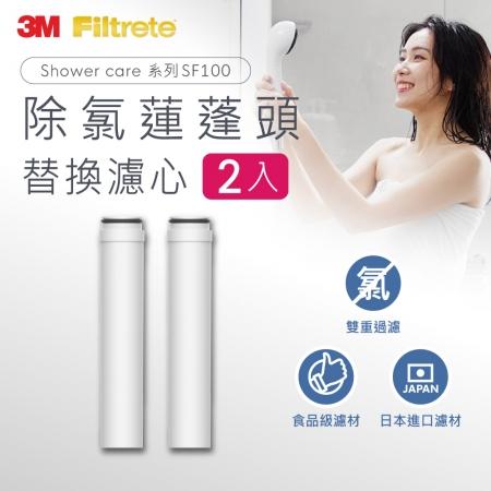 【3M】SF100-F ShowerCare除氯蓮蓬頭替換濾心(二心)