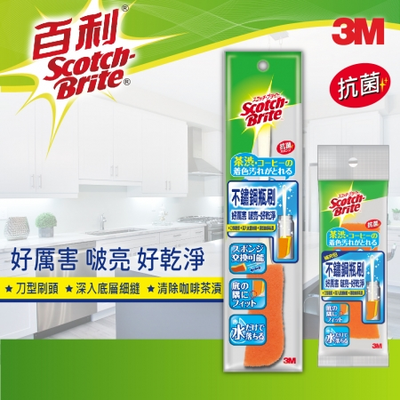【3M】百利不鏽鋼瓶刷-超值組(一柄2刷頭)