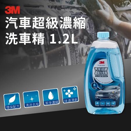 【3M】汽車超級濃縮洗車精(1.2L)