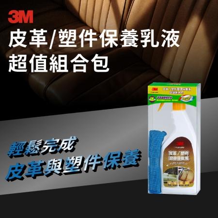 【3M】皮革塑件潤澤保養液促銷組合包