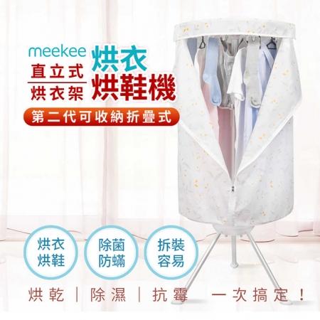 【meekee】第二代直立式烘衣烘鞋機/烘衣架 (可折疊收納) 烘乾 除溼 電暖