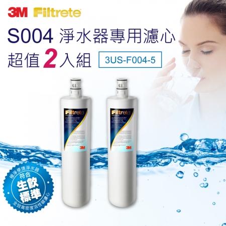 【3M】 S004淨水器專用濾心3US-F004-5 (超值2入組)