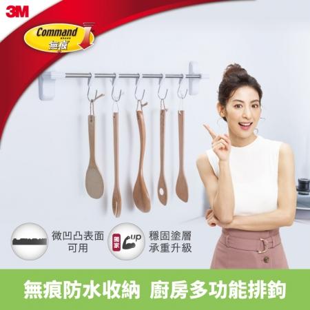 【3M】無痕防水收納-廚房多功能排鉤 免釘免鑽
