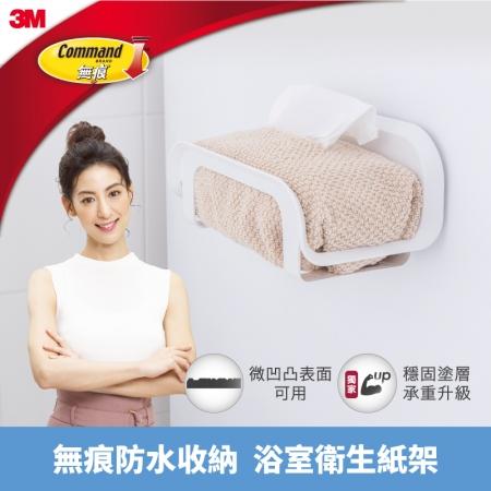 【3M】無痕防水收納-衛生紙收納架 免釘免鑽