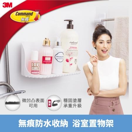 【3M】無痕防水收納-浴室置物架 免釘免鑽