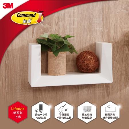 【3M】無痕LIFESTYLE-DIY層板架 牆壁牆面裝飾置物收納架(白色)