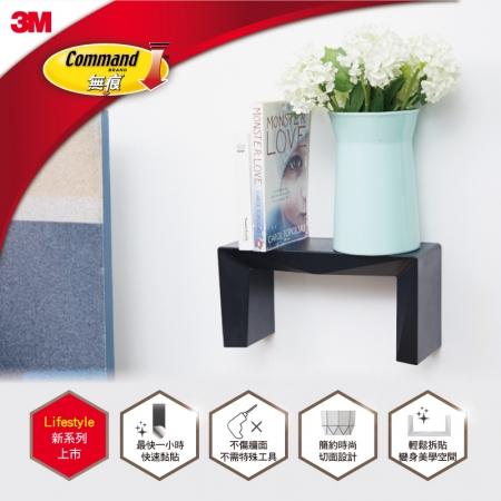 【3M】無痕LIFESTYLE-DIY層板架 牆壁牆面裝飾置物收納架(黑色)