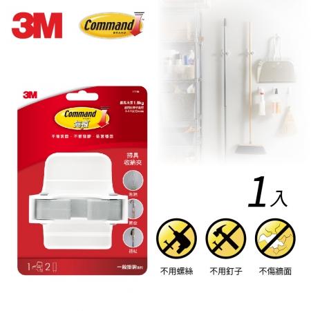 【3M】無痕掃具收納夾 免釘免鑽掛勾