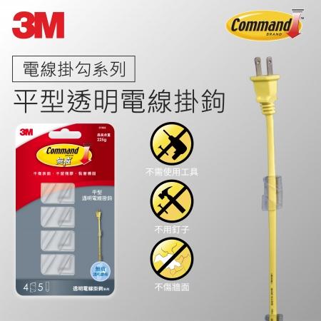 【3M】無痕平型透明電線掛鉤 ( 單品免運)