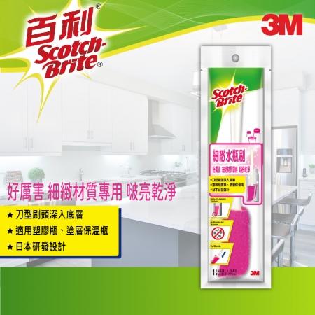3M 百抗菌細緻水瓶刷