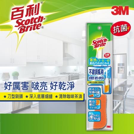 【3M】百利不鏽鋼瓶刷