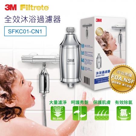 3M全效沐浴過濾器(1機1濾心)