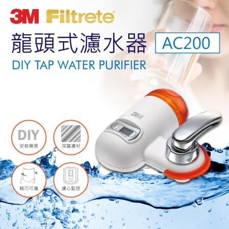 3M Filtrete龍頭式濾水器(AC200)(1機1濾心)