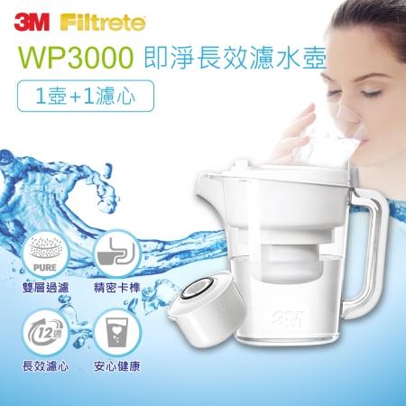 【3M】WP3000 經典款即淨長效濾水壺(1壺+1濾心)