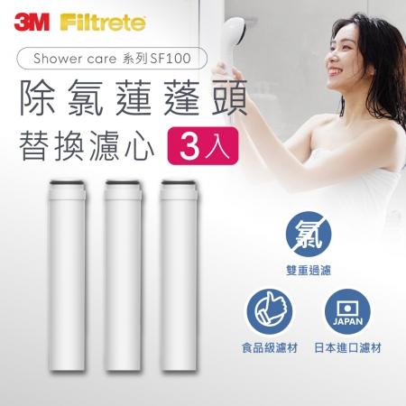 【3M】ShowerCare SF100 除氯蓮蓬頭替換濾心 (SF100-F/超值3入裝)