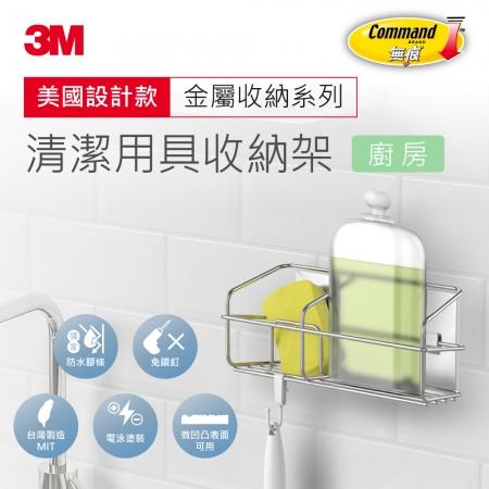 【3M】無痕金屬防水收納-廚房清潔用具收納架 免釘免鑽(US設計款)