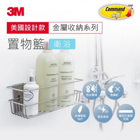 【3M】無痕金屬防水收納-浴室置物籃 免釘免鑽(US設計款)