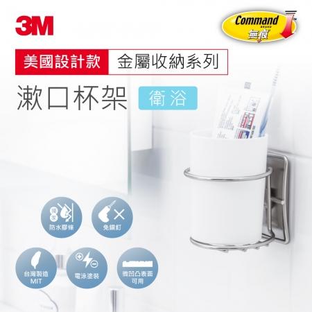 3M 無痕金屬防水收納系列-漱口杯架(美國設計款)(免釘免鑽)