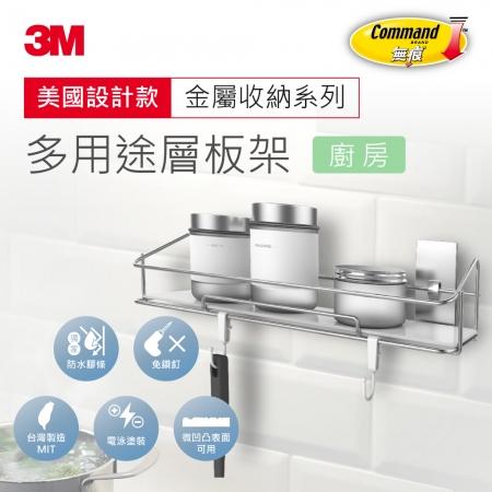 【3M】無痕金屬防水收納多用途層板架(US設計款)