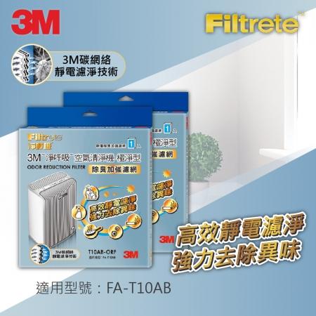 【3M】 極淨型6坪清淨機專用除臭加強濾網-2片組(T10AB-ORF)