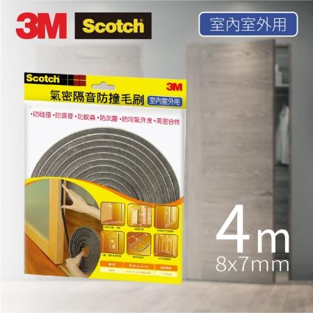 3M Scotch 氣密隔音防撞毛刷(室內室外用)