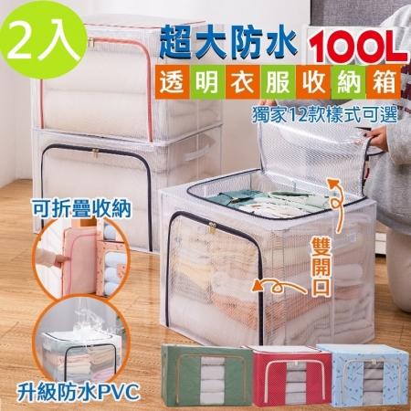 【DaoDi】超大防水透明衣物棉被收納箱100L-2入組 (雙開式鋼架收納箱 牛津布收納箱 摺疊收納箱 )
