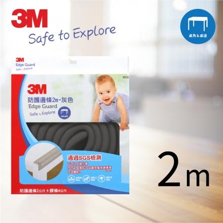 【3M】兒童安全防護邊條2M(灰色)