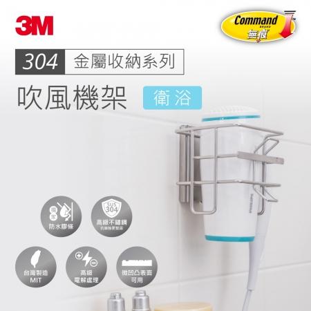 【3M】無痕304金屬防水收納系列-浴室吹風機架