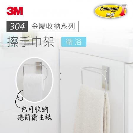 【3M】無痕304金屬防水收納系列-浴室擦手巾架