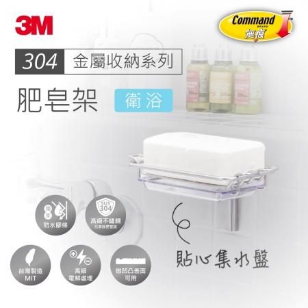 【3M】無痕304金屬防水收納-浴室肥皂架