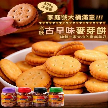 【老耿】古早味麥芽餅(原味/黑糖/紹興梅/桂花)-任選2罐