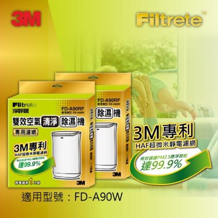 【3M】雙效清淨除濕機專用濾網-超值2入組(濾網型號:FD-A90RF / 適用機型:FD-A90W)