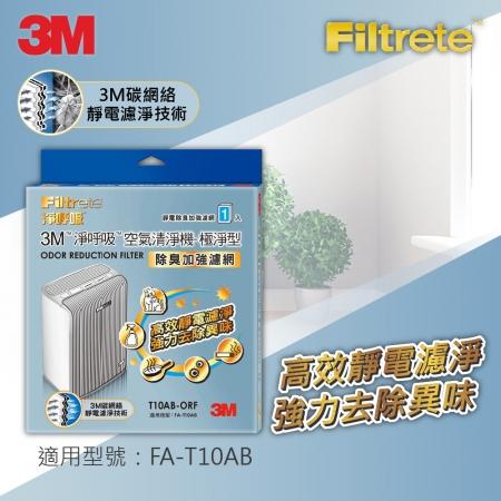 【3M】 極淨型6坪清淨機專用除臭加強濾網(T10AB-ORF)